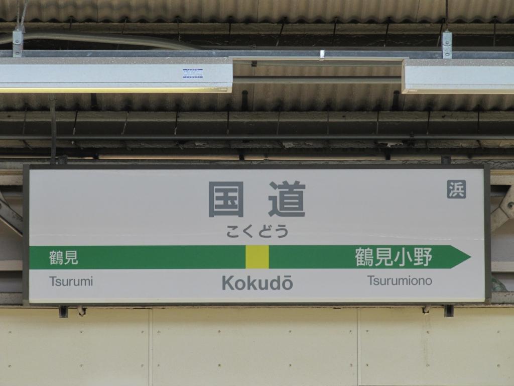 国道駅その3 (6)