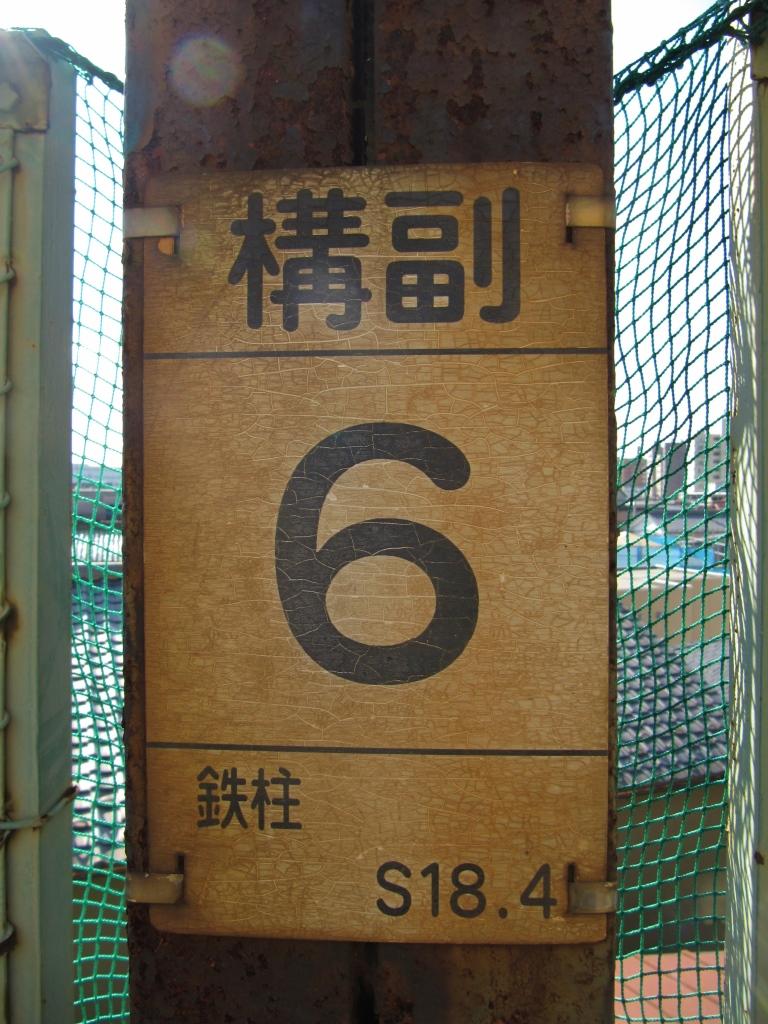国道駅その3 (8)