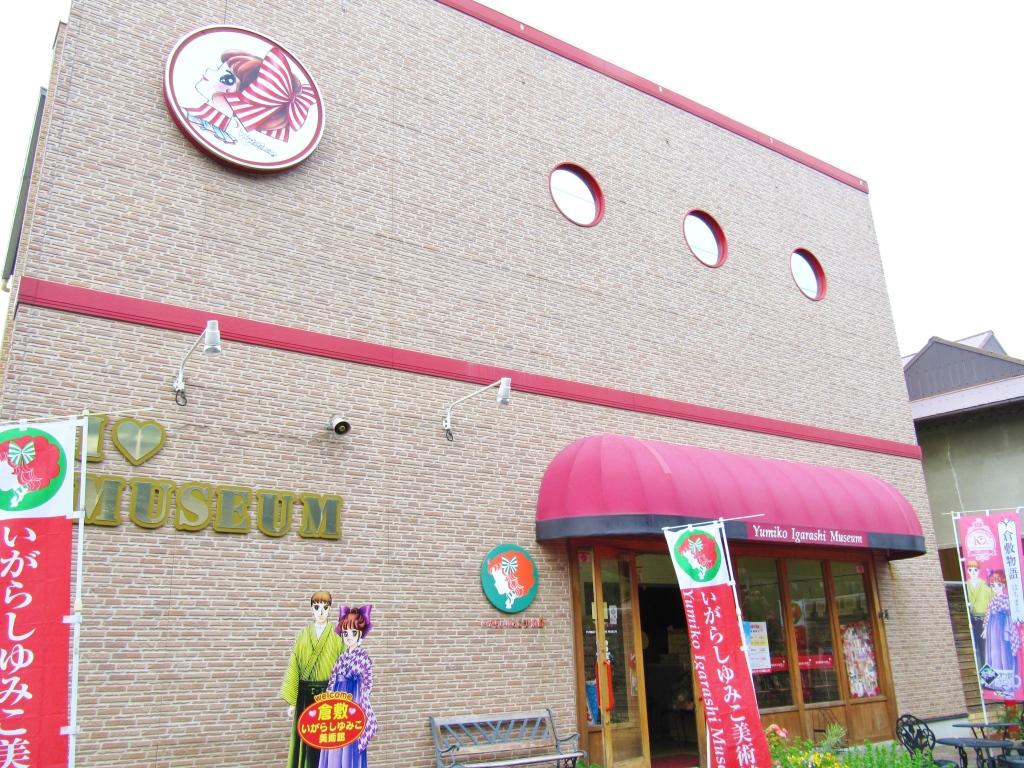 いがらしゆみこ美術館 (1)