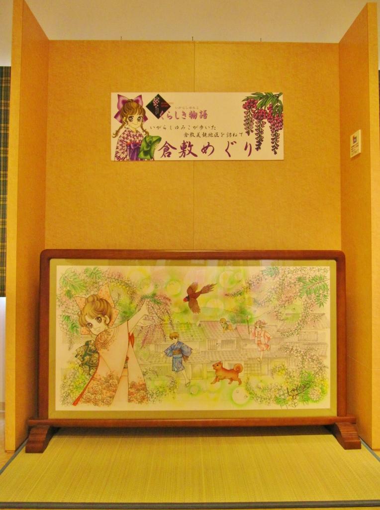 いがらしゆみこ美術館 (2)