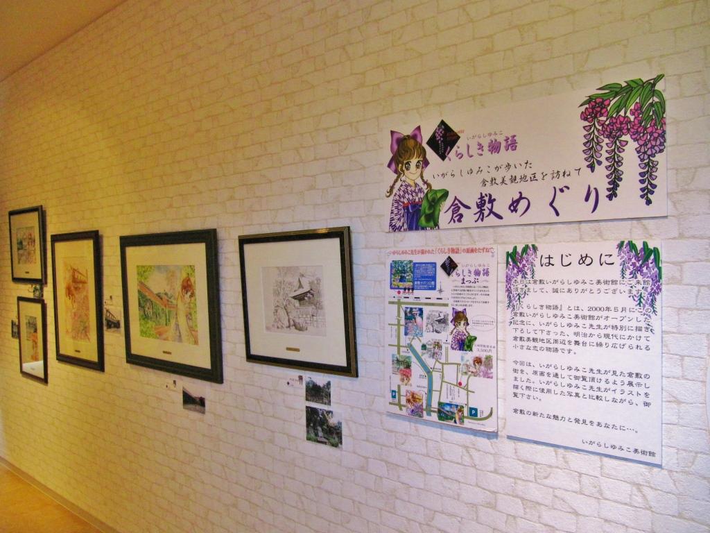 いがらしゆみこ美術館 (3)