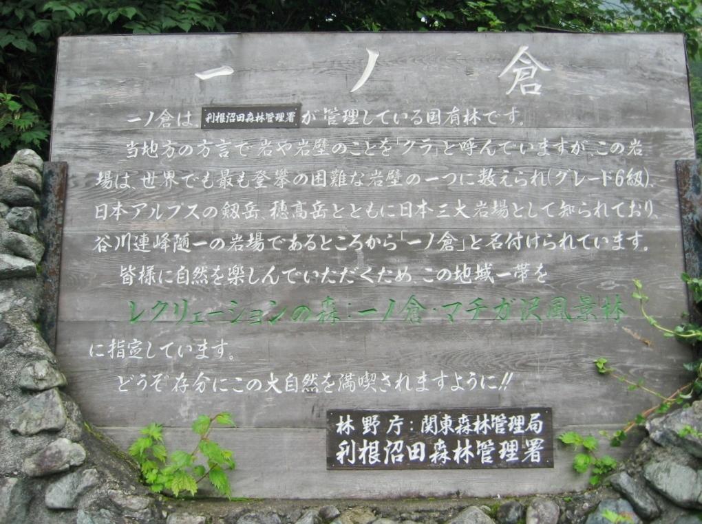 一の倉沢 (1)