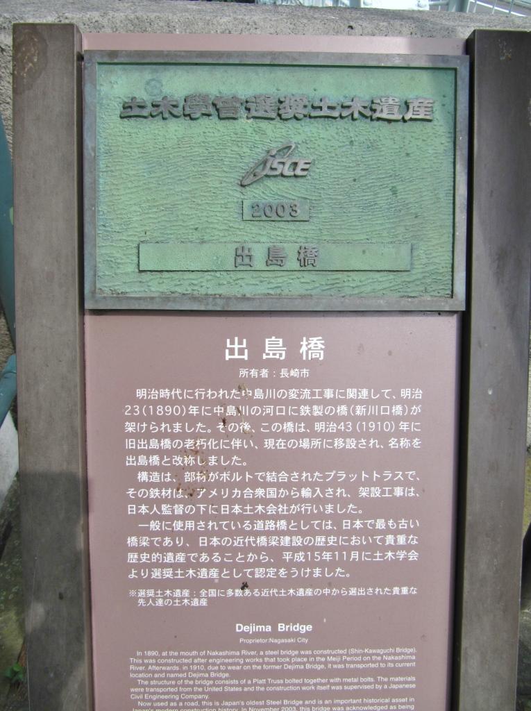出島橋 (1)