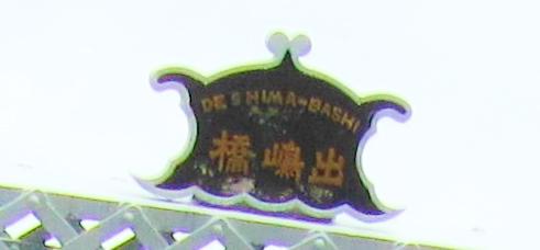出島橋 (3)