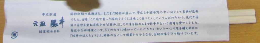 ぱんちょう (1)