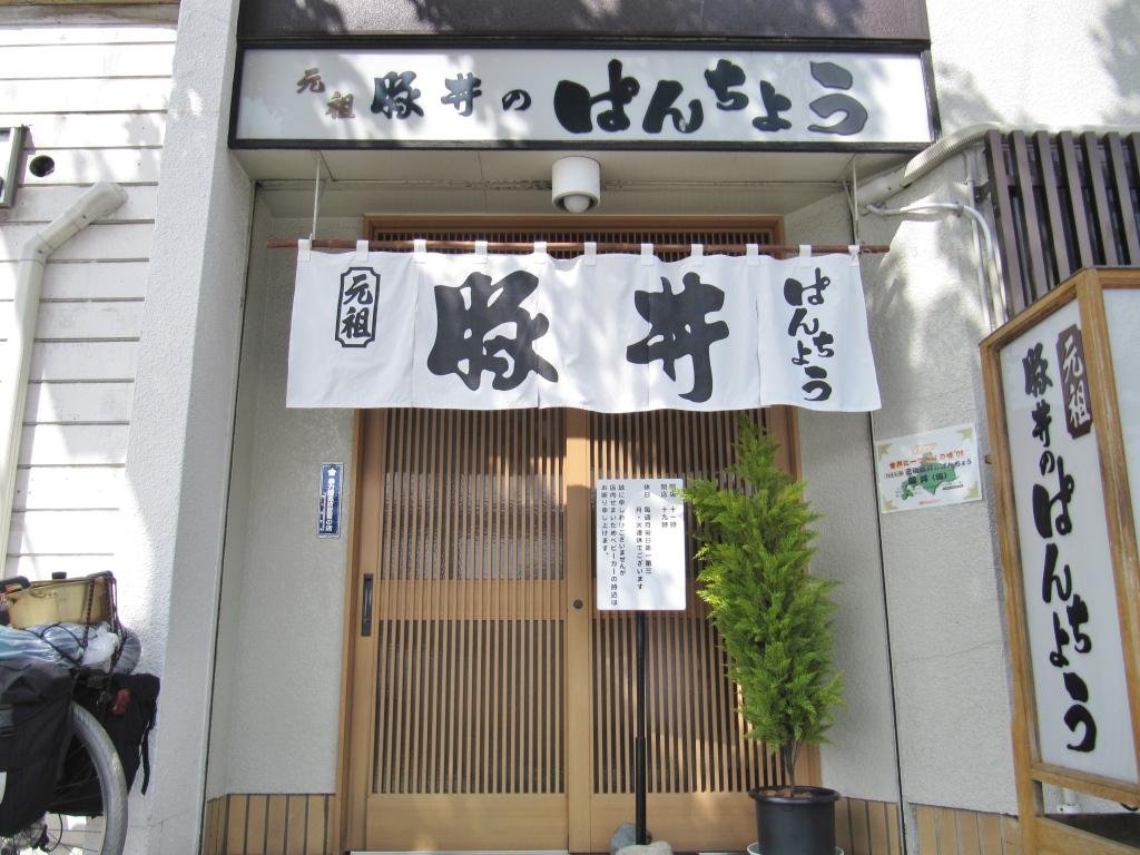 ぱんちょう (3)