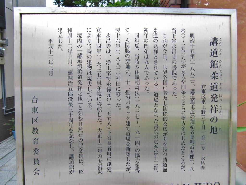 講道会館発祥の地 (1)