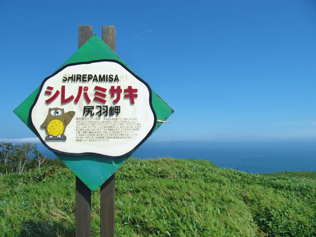 難読地名 (5)