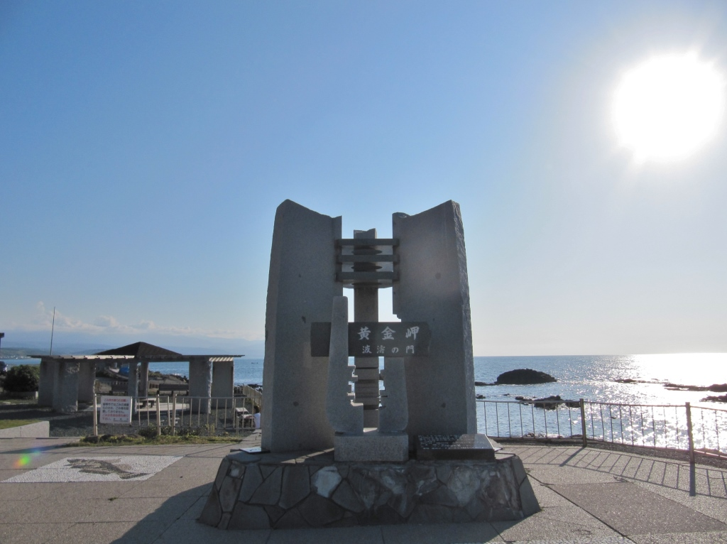 黄金岬 (2)