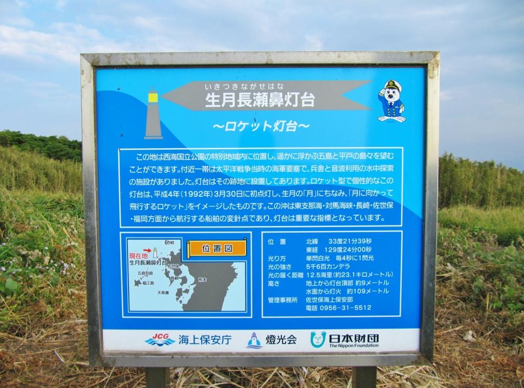 生月長瀬鼻灯台 (1)