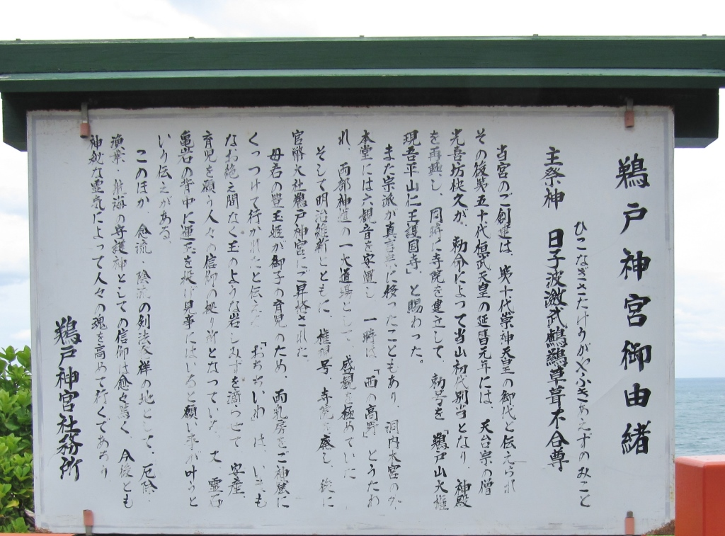鵜戸神宮 (4)