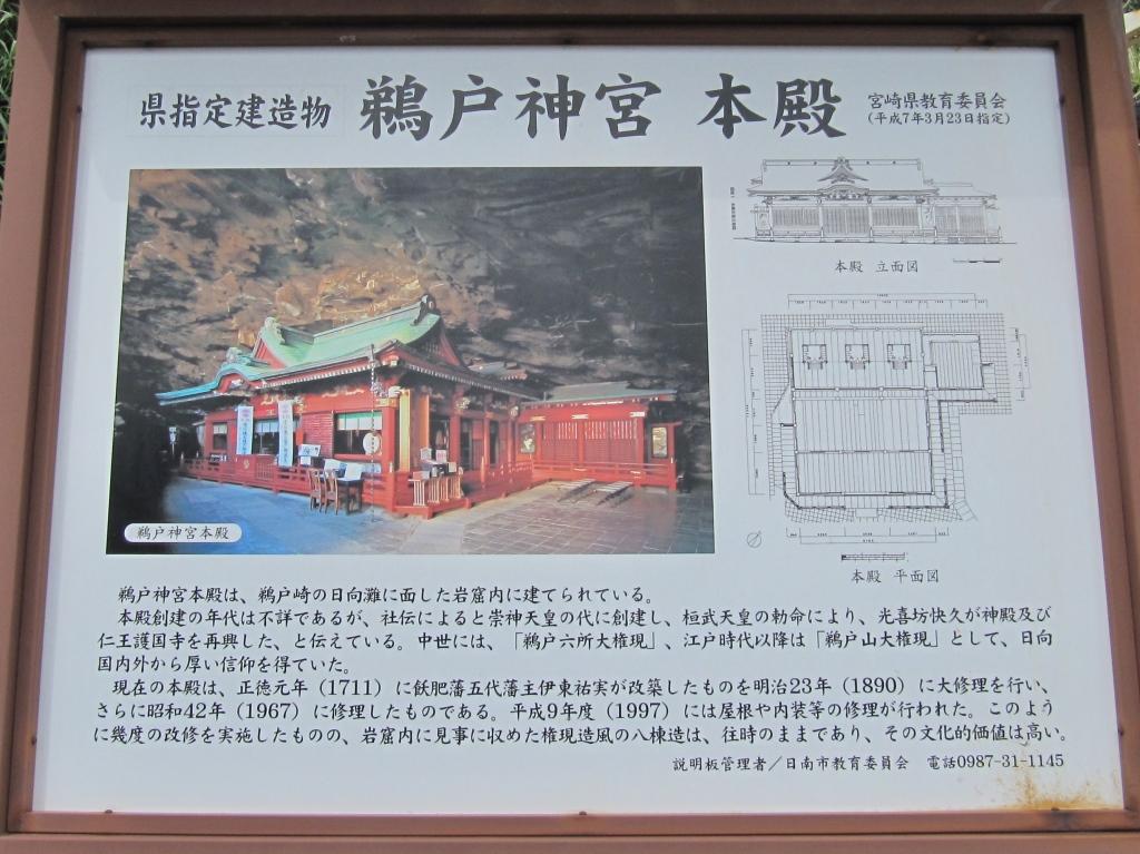 鵜戸神宮 (6)
