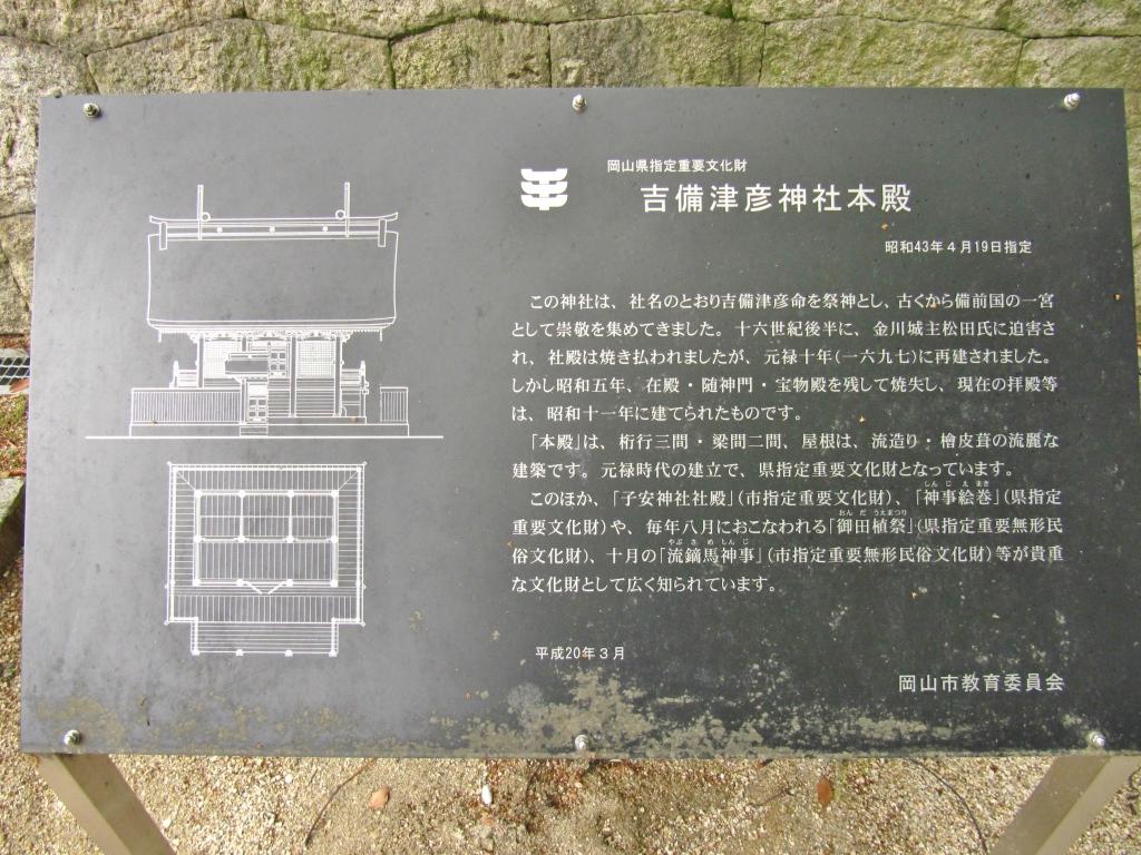 吉備津彦神社 (10)