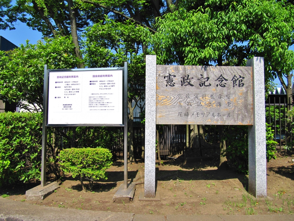 憲政記念館 (1)