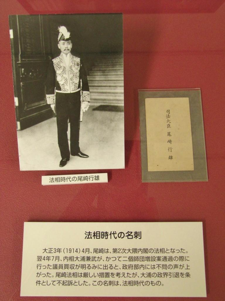 憲政記念館 (8)