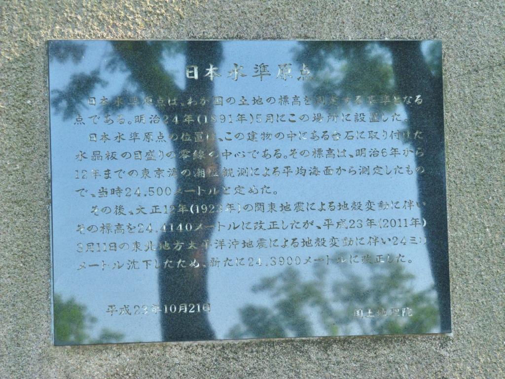 国会前庭北庭 (9)