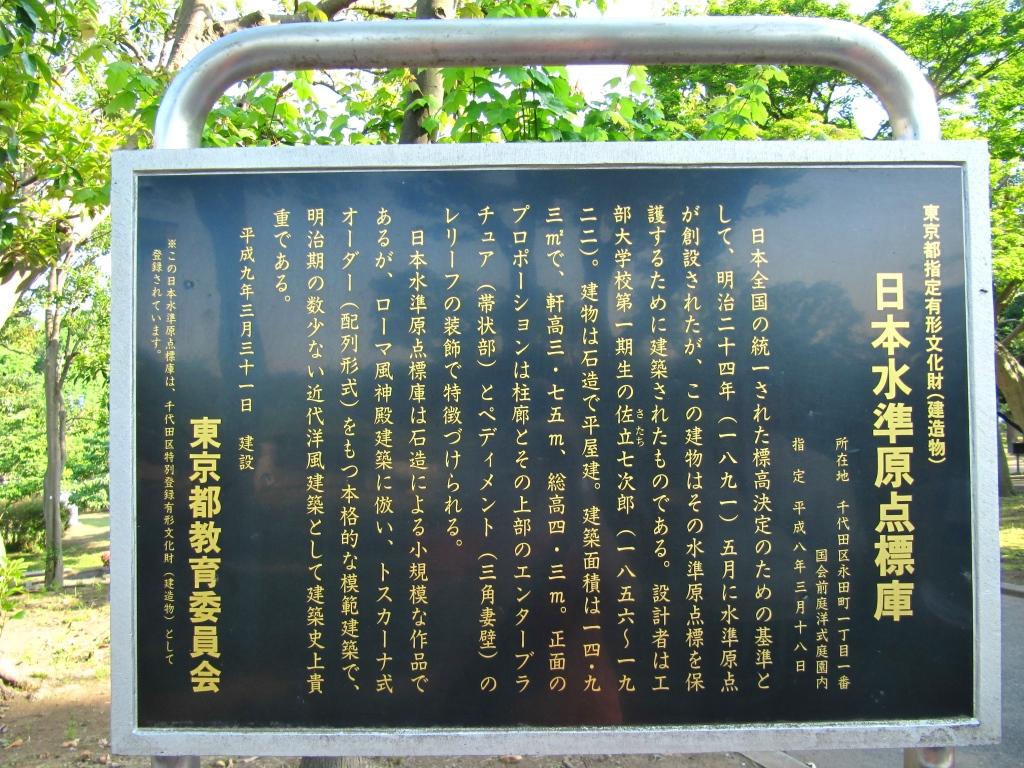 国会前庭北庭 (10)