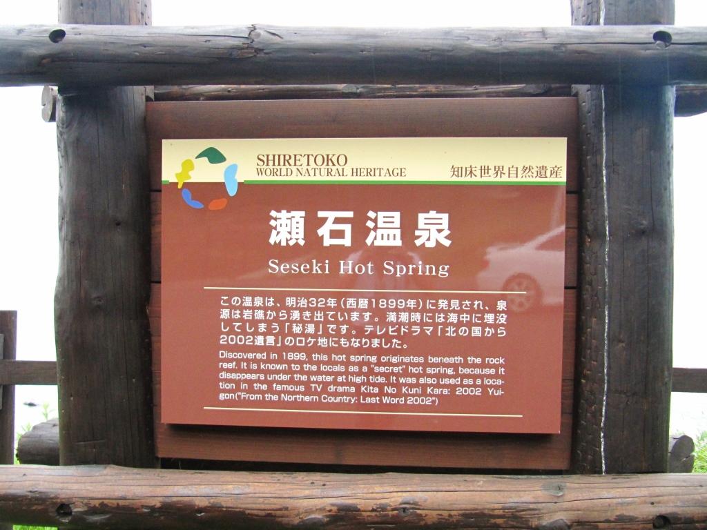 瀬石温泉 (1)