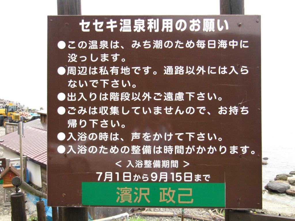 瀬石温泉 (2)