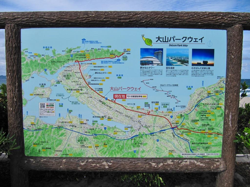 弓ヶ浜 (1)