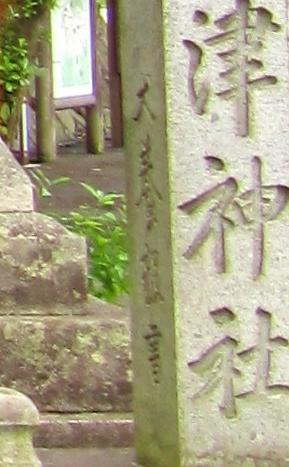 吉備津神社 (6)