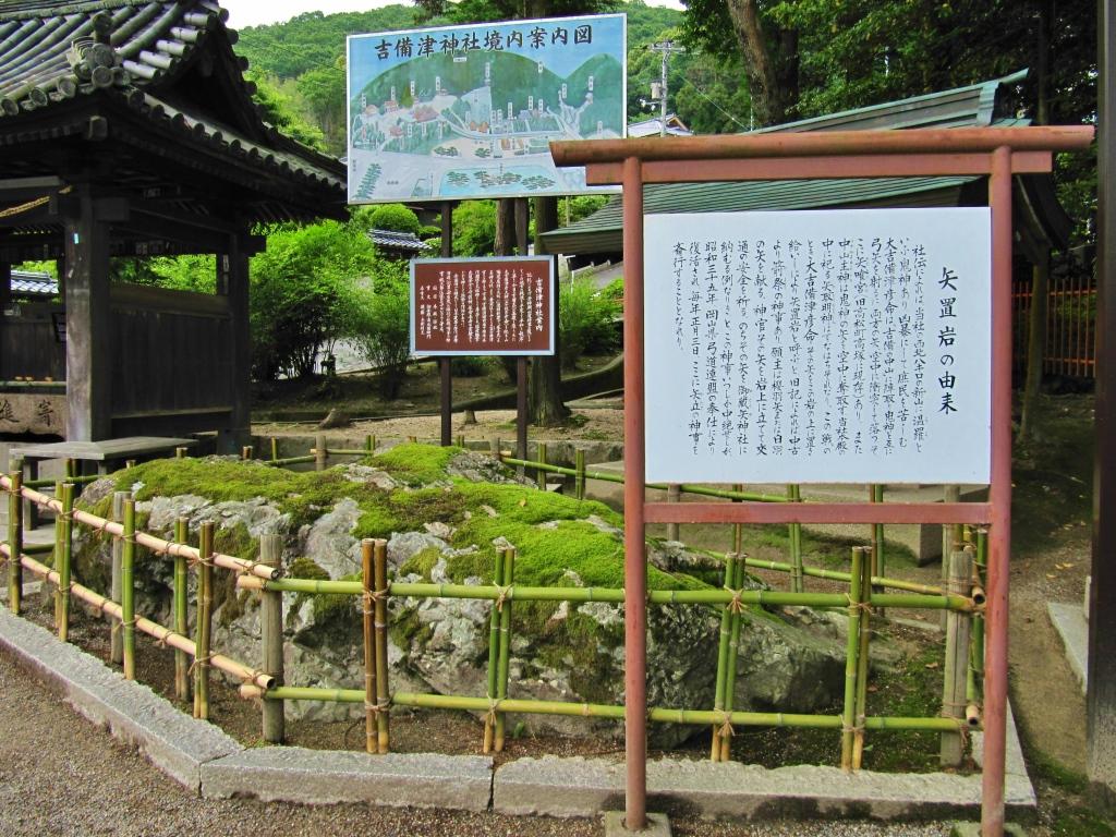 吉備津神社(7)