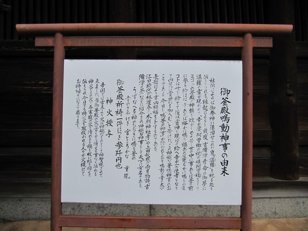 吉備津神社 (16)