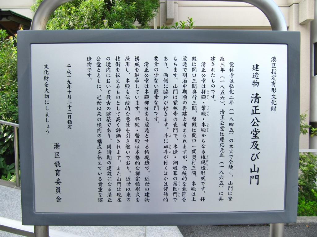 覚林寺 (4)
