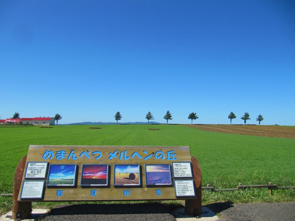 メルヘンの丘 (1)