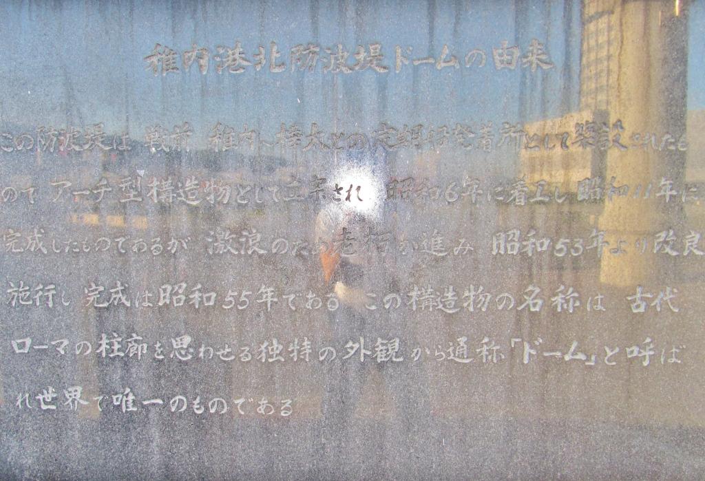 北防波堤ドーム (7)