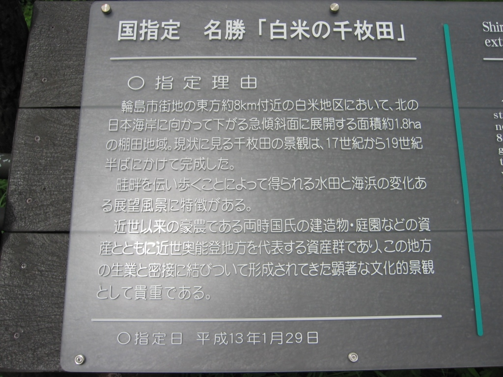 白米の千枚田 (3)