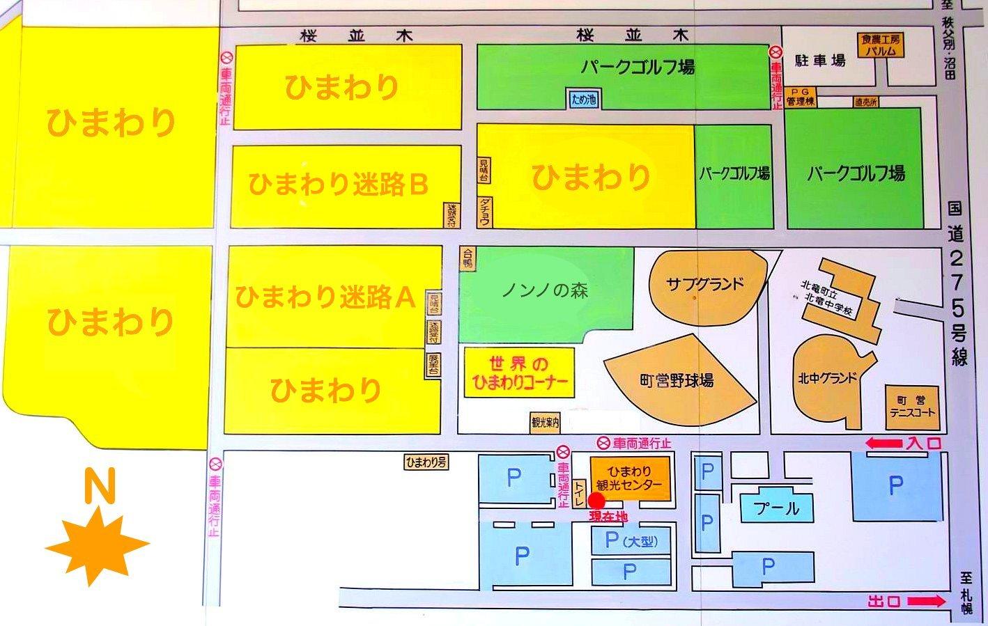 ひまわりの里地図看板