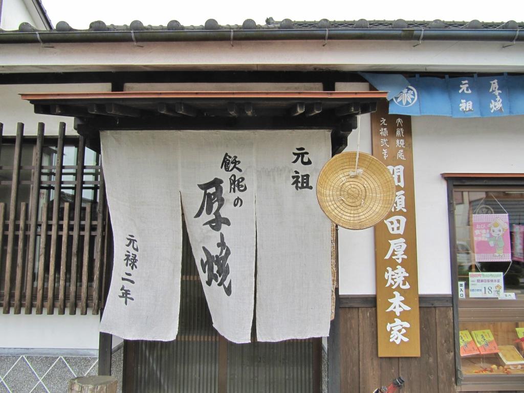 厚焼き玉子 (2)