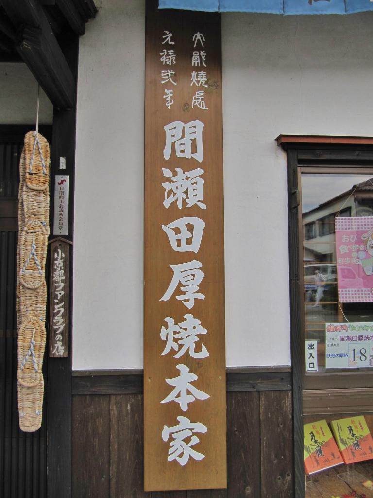 厚焼き玉子 (3)