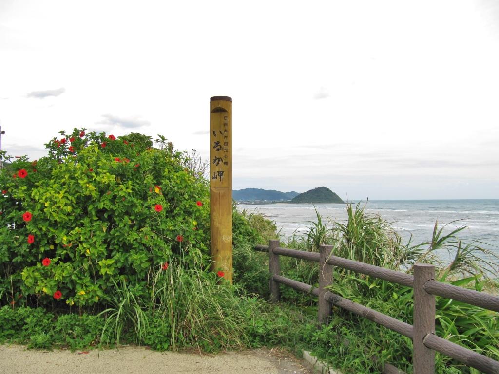 いるか岬 (1)