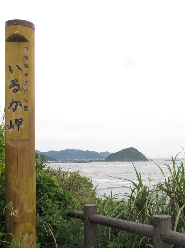 いるか岬 (2)