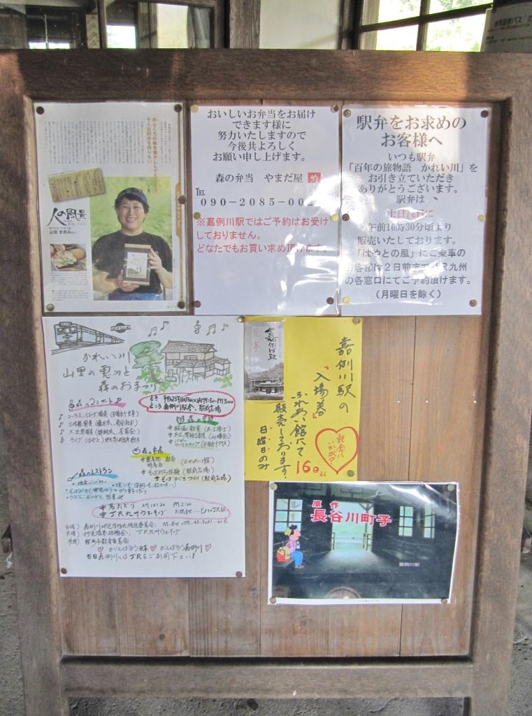 嘉例川 (2)