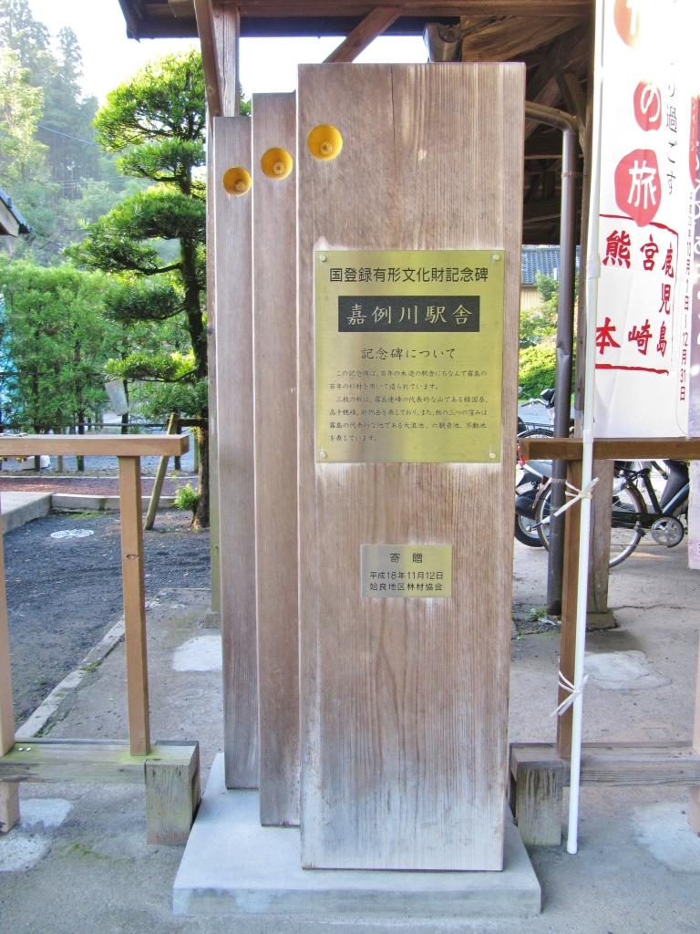 嘉例川 (4)
