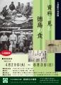 「資料に見る徳島の食」展チラシ