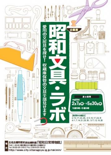 昭和文具ラボ1