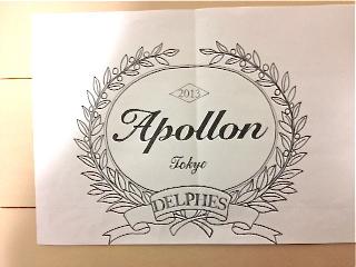 アポロン図案