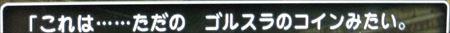 ヤヨイ氏コメント2_R
