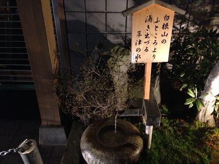 草津の水_R