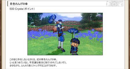 青色れんげの傘_R