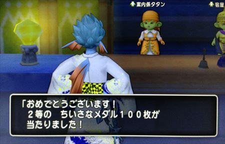2等小さなメダル100枚_R