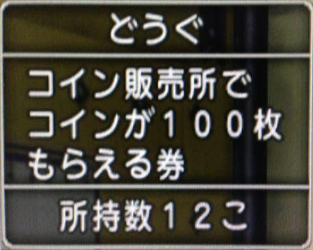 カジノコインチケット銅12枚_R