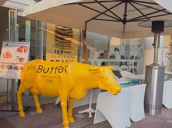 ジジさんバターへ20140309-2