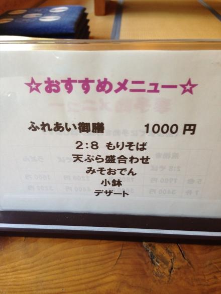 蕎麦やまぶき (5)