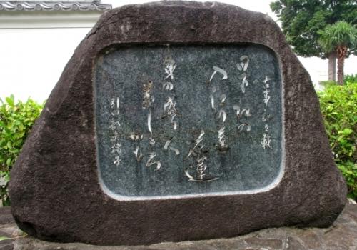 原始ハスの碑