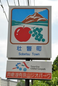 sobetsu-cho.jpg